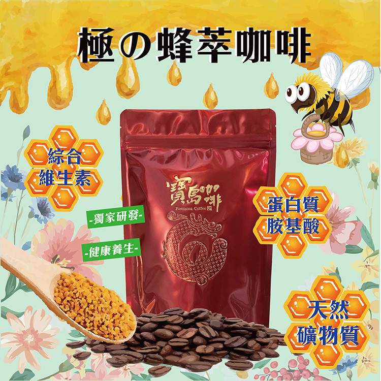 【寶島獨家】極の蜂翠咖啡