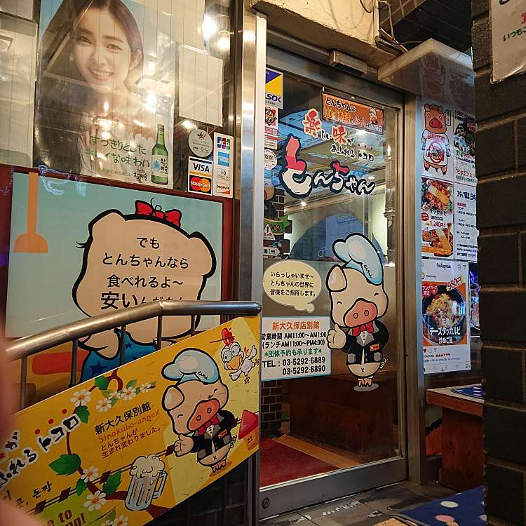 実際訪問したユーザーが直接撮影して投稿した百人町韓国料理とんちゃん 新大久保別館の写真