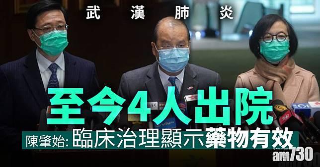 【武漢肺炎】至今4人出院  陳肇始:臨床治理顯示藥物有效