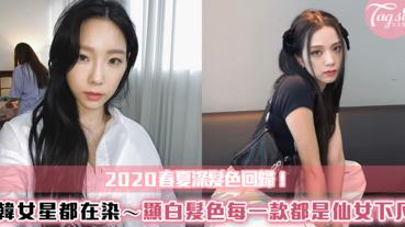 2020春夏深髮色回歸!韓國女星都在染~顯白髮色每一款都是仙女下凡!