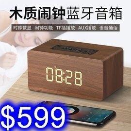 W5C時鐘+喇叭 大眼木質藍芽音箱 HIFI立體聲/時鐘鬧鐘/TF卡/AUX播放/免持通話