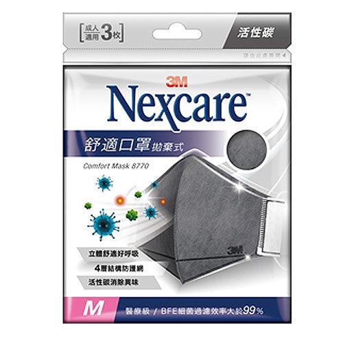 3M 舒適口罩拋棄式活性碳KA 3片包(M)【愛買】