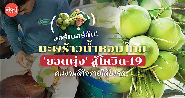 ออร์เดอร์ล้น! มะพร้าวน้ำหอมไทย 'ยอดพุ่ง' สู้โควิด-19 คนงานดีใจรายได้ไม่ลด