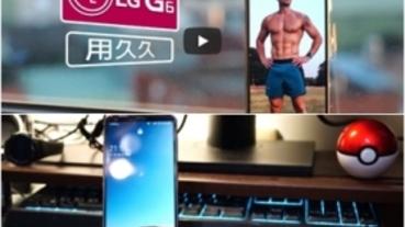 [用久久]LG G6 一台讓我又愛又恨的手機