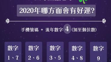 【靈數占卜】新年新希望!2020年哪方面有好運呢?