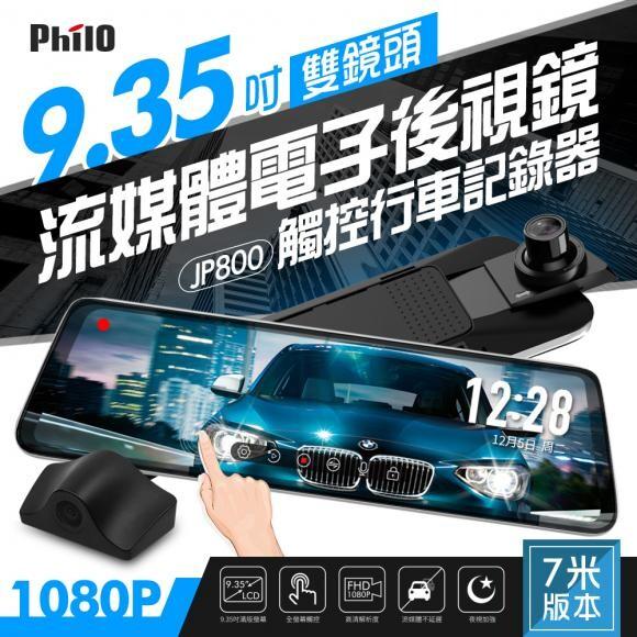 飛樂 Philo JP800流媒體後視鏡行車紀錄器 雙鏡頭9.35吋觸控全螢幕 送16G卡