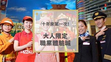東京大人版職業體驗城一日限定!