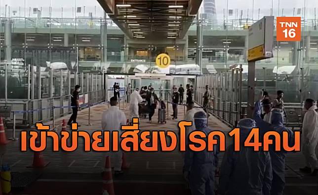 200 คนไทยจากตปท.ถึงสุวรรณภูมิ เข้าข่ายโควิด 14 ราย