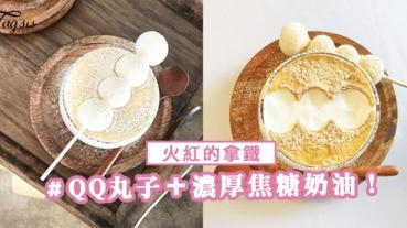 IG超火紅~我會為丸子學飲咖啡!口感Q軟的「糰子+焦糖奶油」拿鐵!