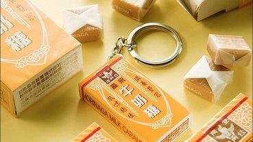 森永牛奶糖3D悠遊卡售價 190 元,即日起至 7/19 23:59 於全台四大超商限時預購