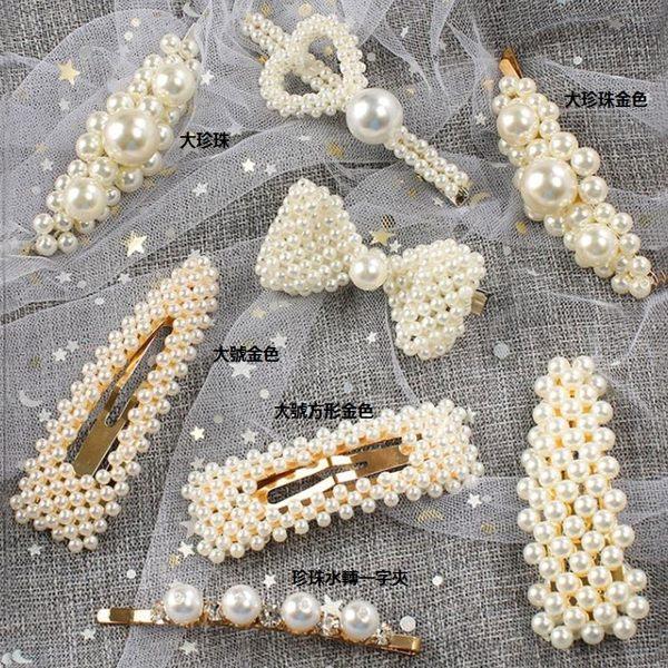 【TT】日韓甜美氣質ins髪夾網紅女夾成人日系珠珠夾子頭飾珍珠可愛BB夾髮夾