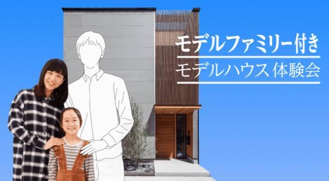 กิจกรรมครอบครัวจำลอง บริการแนวใหม่จากบริษัทรับสร้างบ้านในญี่ปุ่น