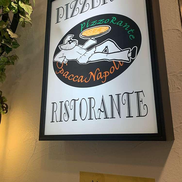 実際訪問したユーザーが直接撮影して投稿した西新宿イタリアンピッツォランテ スパッカナポリの写真