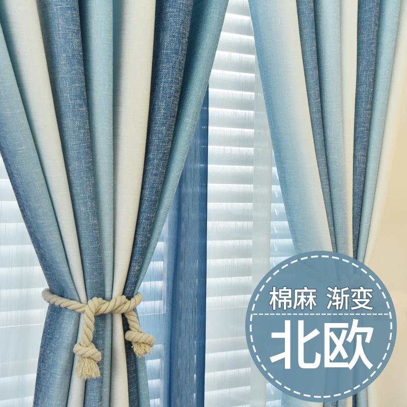 窗簾北歐簡約現代客廳棉麻亞麻輕奢飄窗漸變色地中海風格臥室遮光