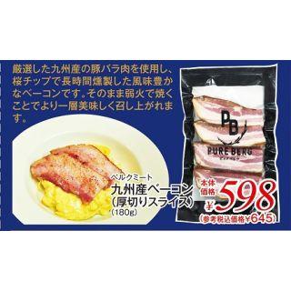 九州産ベーコン(厚切りスライス)
