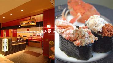 壽司控終於等到!日本必吃高CP值迴轉壽司「金澤まいもん壽司」要在東區霸氣開幕啦!