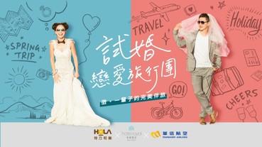 未婚情侶限定!華信航空推免費三天兩夜「試婚戀愛旅行團」 未來寶寶每年一次免費入住老爺酒店