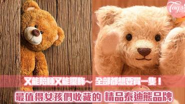 精緻女孩們都有一隻屬於自己的熊!快來找屬於你的精緻熊~