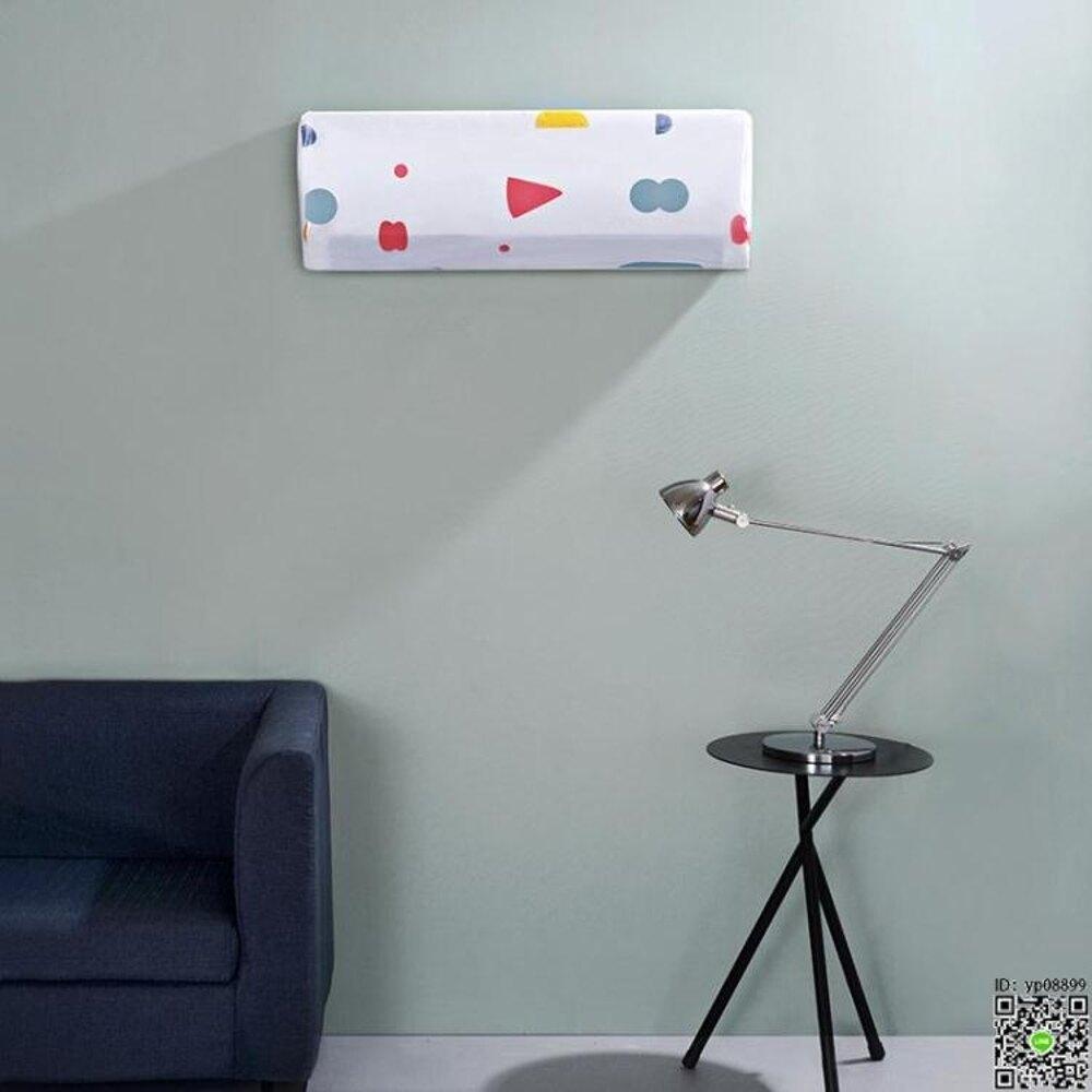 防塵罩 碎花掛機空調罩家用全包空調套簡約臥室掛式空調罩子防塵罩T 2色