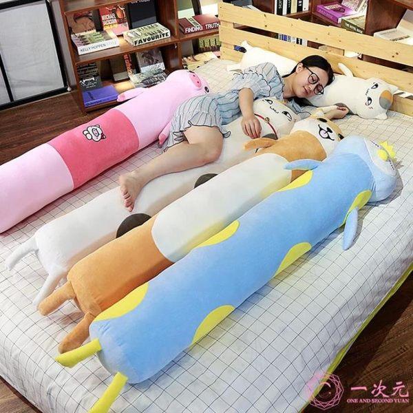 可愛長條枕抱枕睡覺枕頭可拆洗圓柱女孕婦男朋友床頭糖果靠枕靠墊
