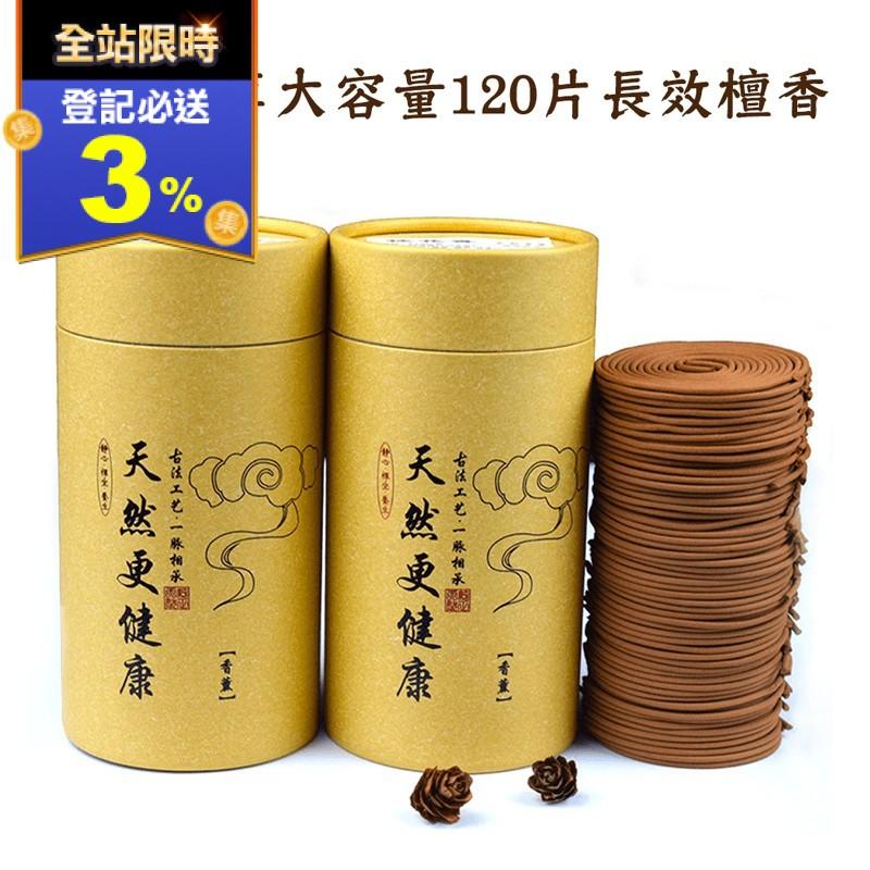 .天然原木研磨成粉,無多餘添加.氣味醇厚,芬芳濃郁.贈精美香爐、葫蘆插香器
