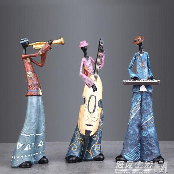 歐式創意樂隊擺件藝術樂器音樂人物模型酒吧客廳酒櫃家居軟裝飾品