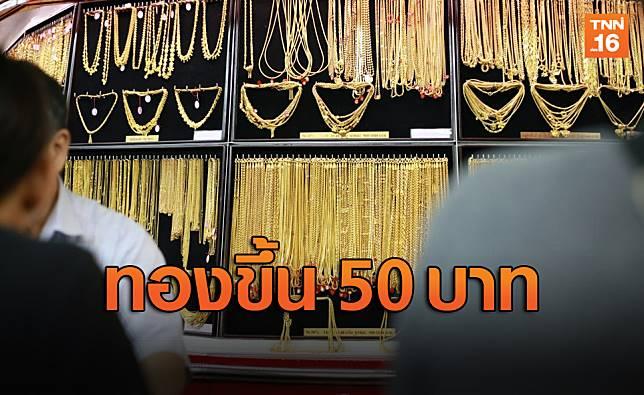 ทองขึ้นรับวันหยุด รูปพรรณขายออก 25,000 บาท