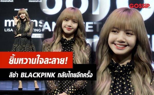 20 ช็อตบลิ้งค์ใจละลาย! ลิซ่า BLACKPINK ฉายเดี่ยวกลับไทย