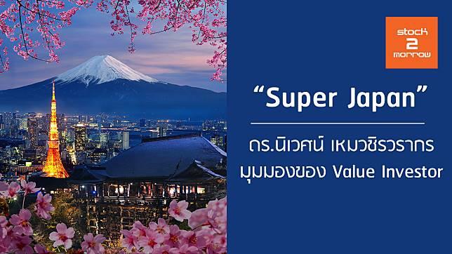 Super Japan / โดยดร.นิเวศน์ เหมวชิรวรากร