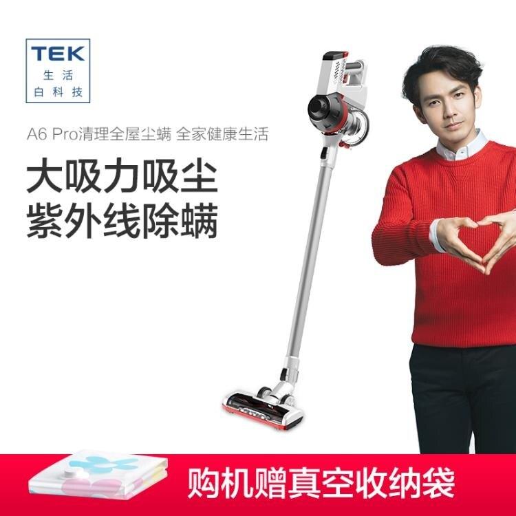 TEK無線吸塵器家用手持式A6小型除螨狗毛小米粒大功率地板地毯 MKS免運