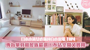 日本小資女租屋必備的純白小家電~!實用性高增添生活質感