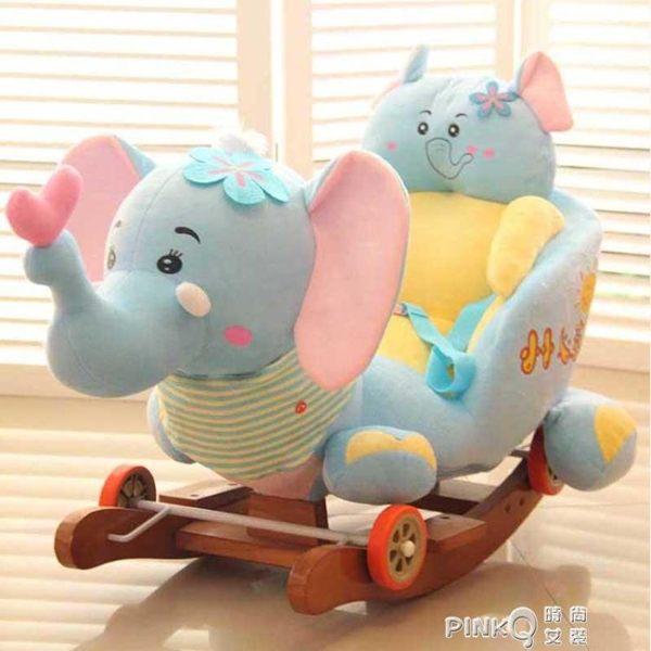 藍魚大號大象兒童木馬搖馬音樂搖椅嬰兒玩具寶寶早教益智生日禮物 (PINKQ)