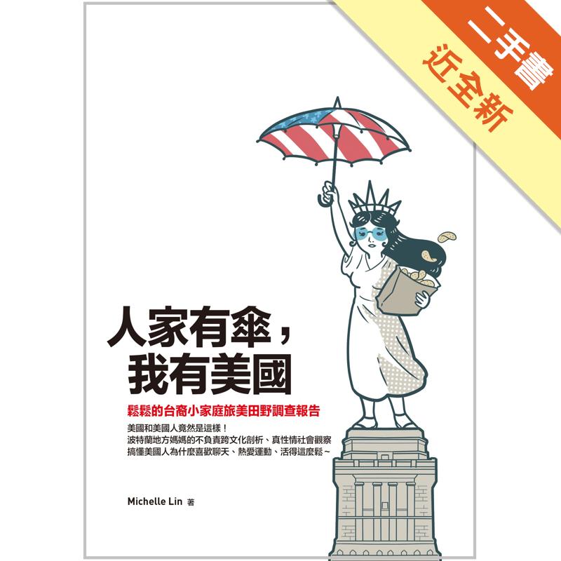 商品資料 作者:Michelle Lin 出版社:時報文化出版企業股份有限公司 出版日期:20200311 ISBN/ISSN:9789571380995 語言:繁體/中文 裝訂方式:平裝 頁數:27