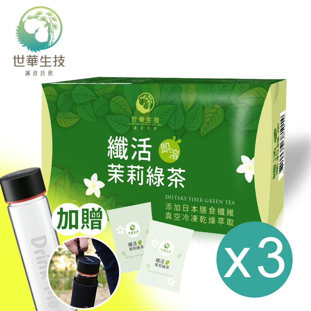 。隨身小包裝、攜帶超方便 。只有綠茶香,沒有綠茶渣 。飯後來一杯,去油解膩 。使排便順暢,調整體質 。食品業者登錄字號:B-184223547-00001-5 成分與效期如圖片 廠商名稱:世華生物科技