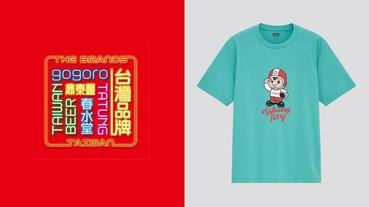 找上Gogoro、大同、台灣啤酒、春水堂、鼎泰豐!Uniqlo首度推出台灣品牌聯名UT系列
