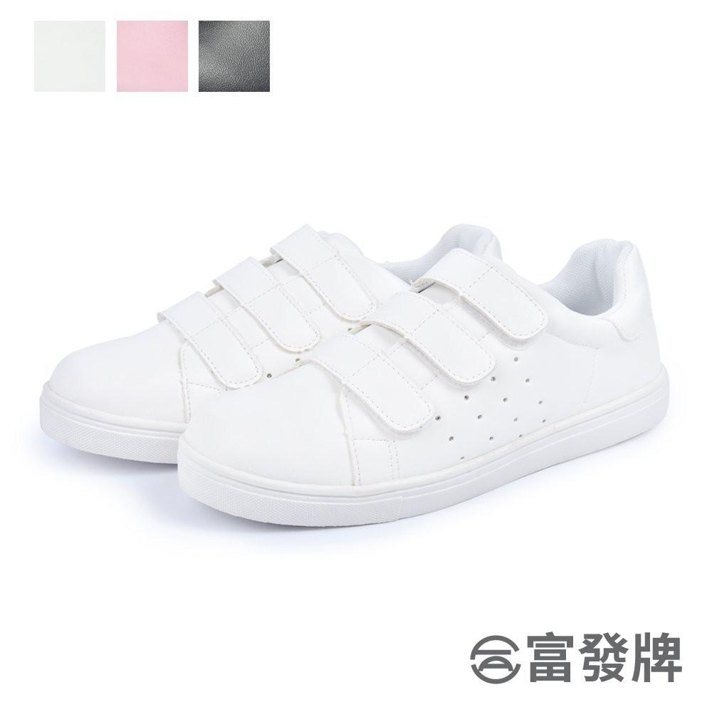 【富發牌】魔鬼氈設計透氣休閒球鞋-黑/白/粉 R39 親子款 情侶款