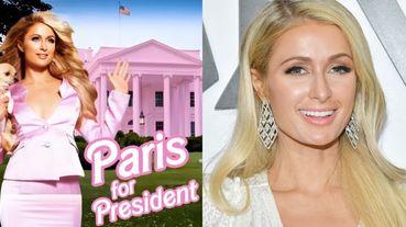 芭黎絲希爾頓宣布參選總統?學《金法尤物》把白宮變粉紅、點名蕾哈娜當副總統,川普真的要緊張了