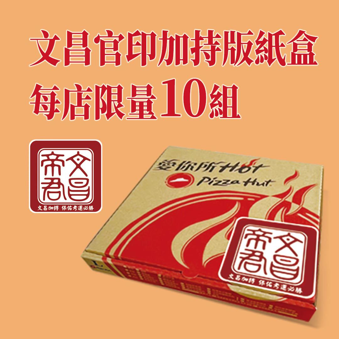 必勝客推「北皇粽比薩」、「南霸粽比薩」