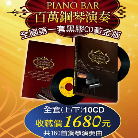 【豪客唱片】百萬鋼琴(全套-上/下)