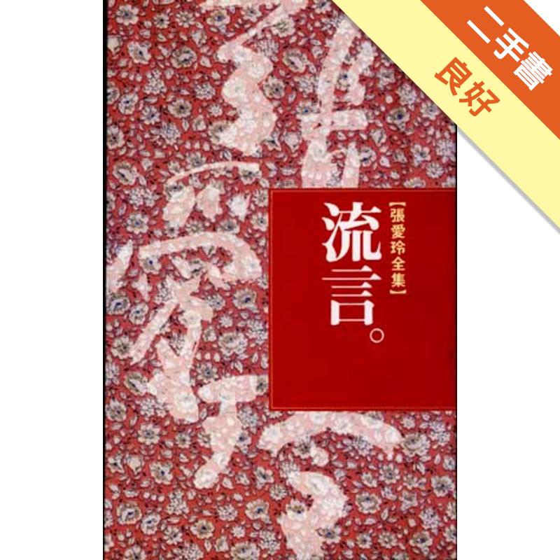 商品資料 作者:張愛玲 出版社:皇冠文化出版有限公司 出版日期:19680701 ISBN/ISSN:9573305410 語言:繁體/中文 裝訂方式:平裝 頁數:224 原價:150 -------