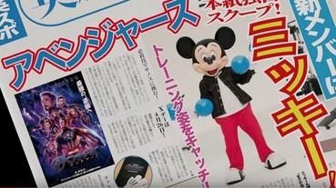 終於輪到我出場了!日本迪士尼愚人節企劃:米老鼠參加復仇者聯盟:終局之戰