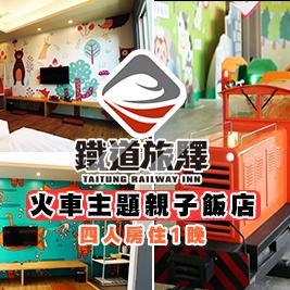 台東 鐵道旅驛-火車主題親子飯店×四人房住1晚$2080
