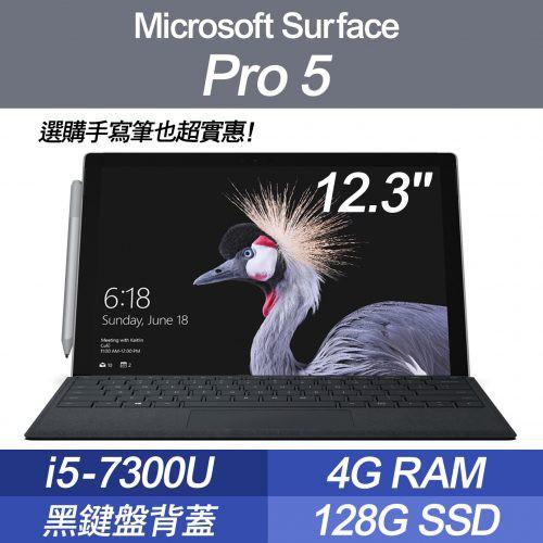 12.3″ 多點觸控解析度:2736 x 1824含原廠黑色鍵盤保護蓋【可加購Surface手寫筆】全新品Microsoft Surface Pro 5 12.3吋 i5 4G RAM 128G SS
