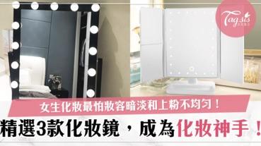 底妝常常上得太厚,不自然!3款化妝神手必有的化妝鏡,化妝沒難度啦~