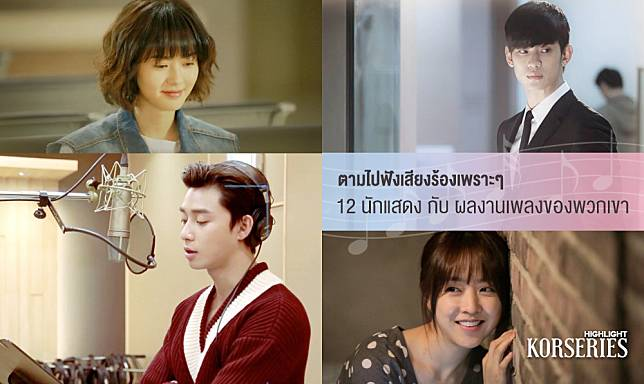actor-ost