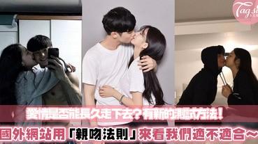 我跟男友可以在一起很久嗎?國外網站透露可用這3點「親吻法則」,來看適不適合長長久久相愛下去唷~