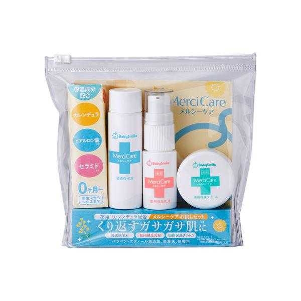 日本BabySmile【MerciCare】嬰兒護膚系列旅行組 - 保水 保濕 修護【台安藥妝】