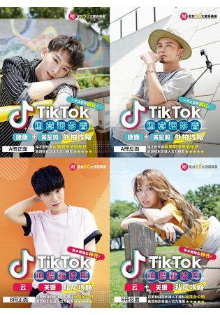 TikTok創意短影音+拍攝新技巧(一套兩冊,附獨家海報)
