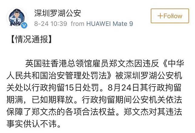 深圳羅湖公安早上在微博證實鄭文傑今日已釋放。