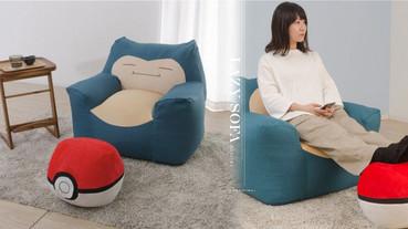 耍廢的最佳組合~日本「卡比獸懶人沙發」,配上「精靈球」腳墊,舒適度更勝懶骨頭!